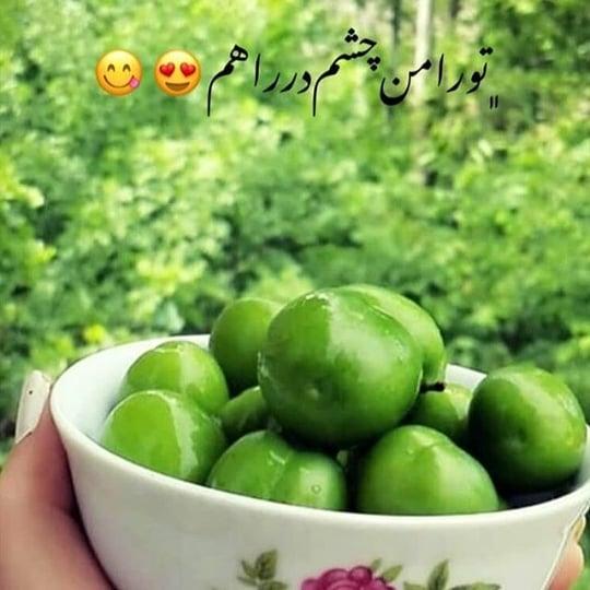 استوری اینستاگرام گوجه سبز