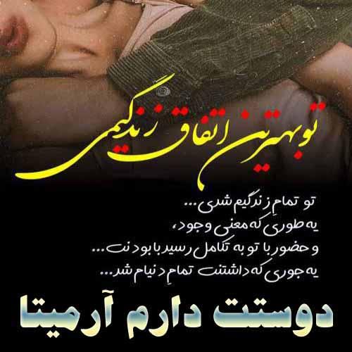 اسم نوشته عاشقانه آرمیتا