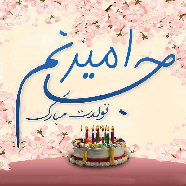 امیرجونم تولدت مبارک