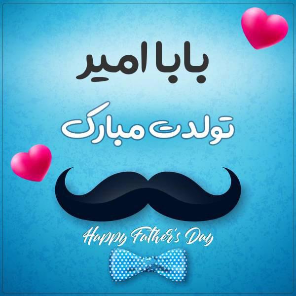 بابا امیر تولدت مبارک