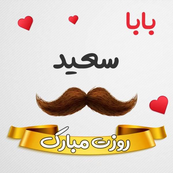 بابا سعید روزت مبارک