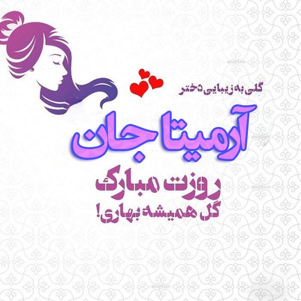 تبریک روز دختر آرمیتا