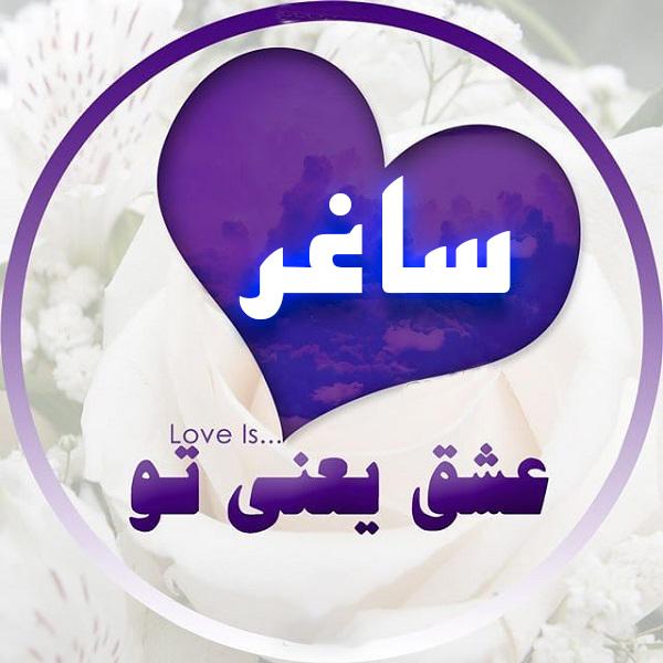 ساغر عشق یعنی تو