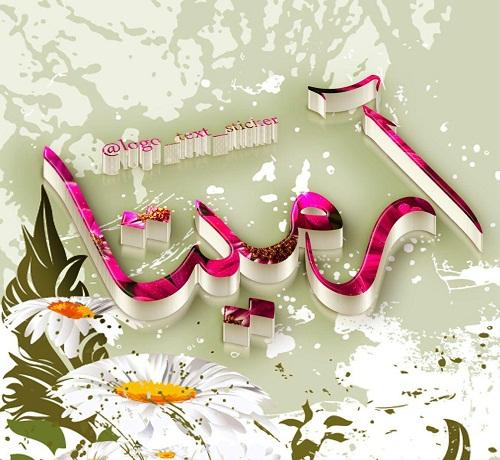عکس نوشته اسم آرمیتا با طرح سه بعدی