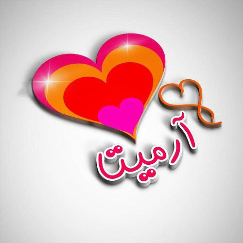 عکس نوشته اسم آرمیتا با طرح قلب