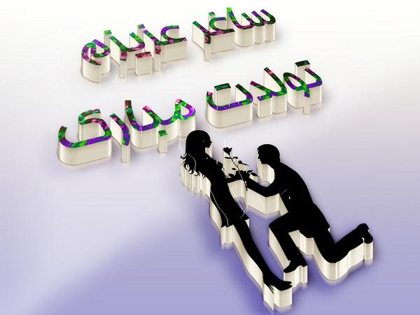 عکس نوشته اسم ساغر عزیزم تولدت مبارک