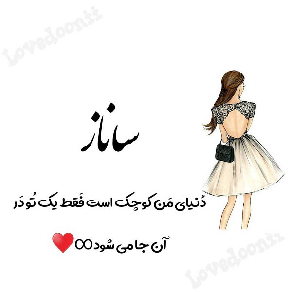 عکس نوشته اسم ساناز با طرح عاشقانه