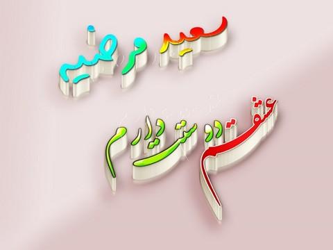عکس نوشته اسم سعید و مرضیه