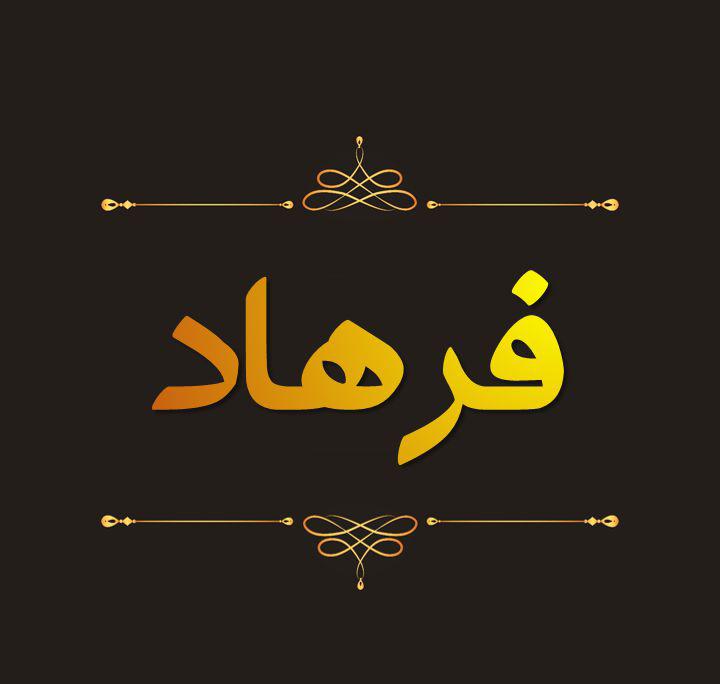 عکس نوشته اسم فرهاد با طرح خوشگل طلایی