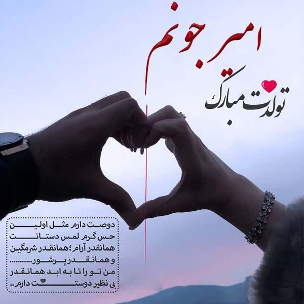 عکس نوشته امیرجونم تولدت مبارک