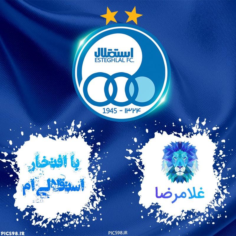 عکس نوشته با افتخار استقلالیم اسم غلامرضا