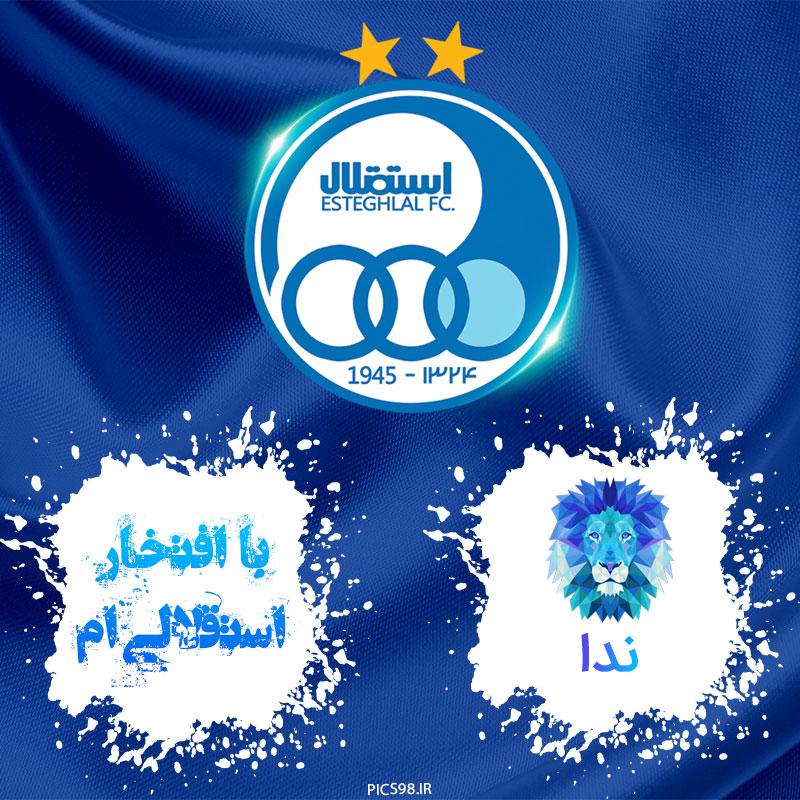 عکس نوشته با افتخار استقلالیم اسم ندا