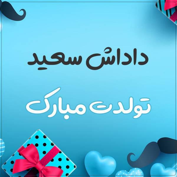 عکس نوشته داداش سعید تولدت مبارک