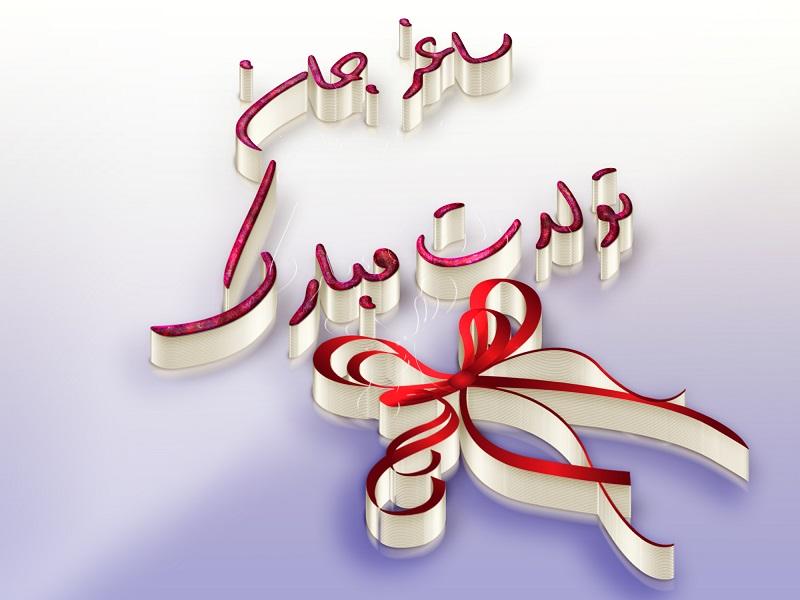 عکس نوشته ساغر جان تولدت مبارک