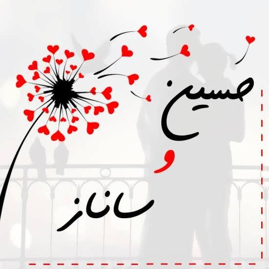 عکس نوشته ساناز و حسین