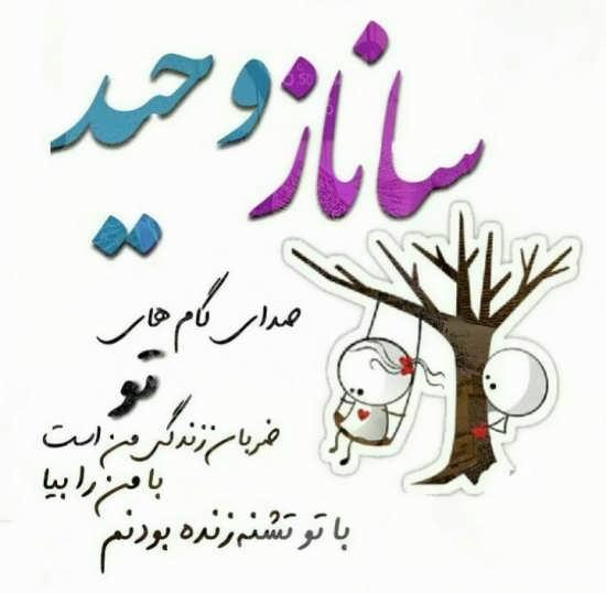 عکس نوشته ساناز و وحید