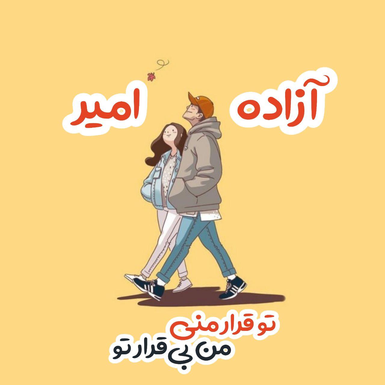 عکس نوشته عاشقانه آزاده و امیر