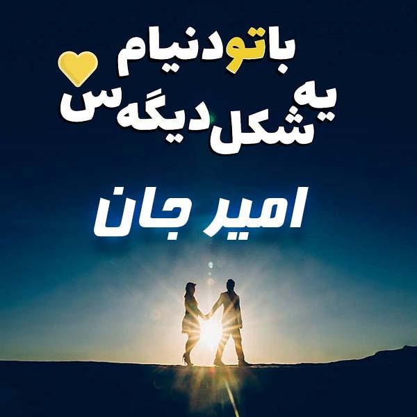 عکس نوشته عاشقانه اسم امیر