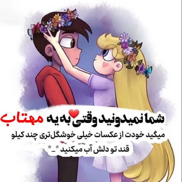 عکس نوشته عاشقانه اسم مهتاب