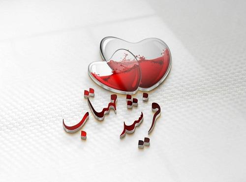 عکس نوشته عاشقانه دونفره مهتاب و فرشید