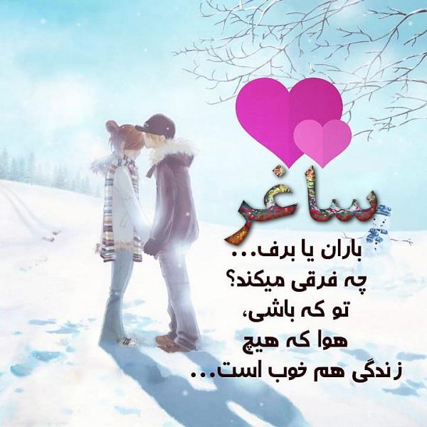 عکس نوشته عاشقانه ساغر