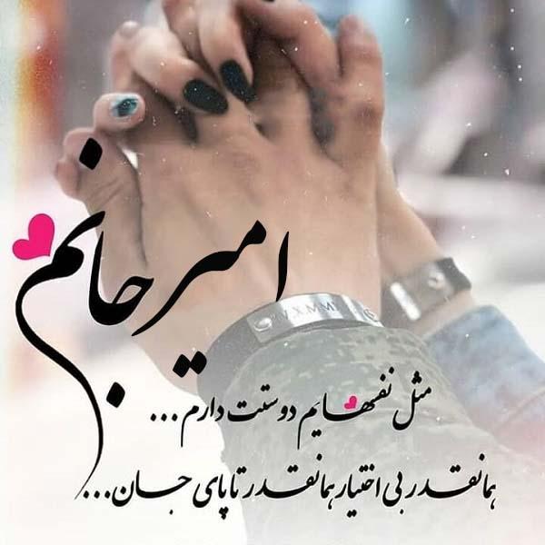 عکس نوشته عاشقانه و دونفره اسم امیر