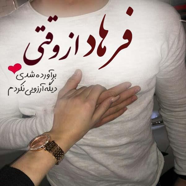 عکس نوشته فرهاد عاشقانه