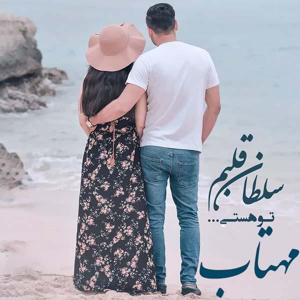 عکس نوشته مهتاب سلطان قلبم