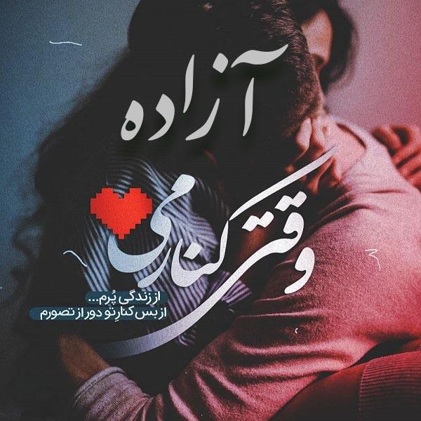 عکس پروفایل اسم آزاده با متن عاشقانه
