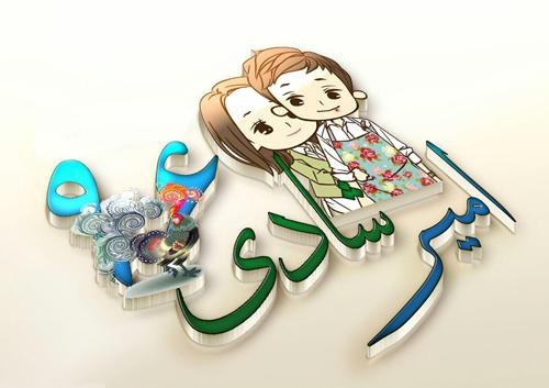 عکس پروفایل اسم امیر و شادی