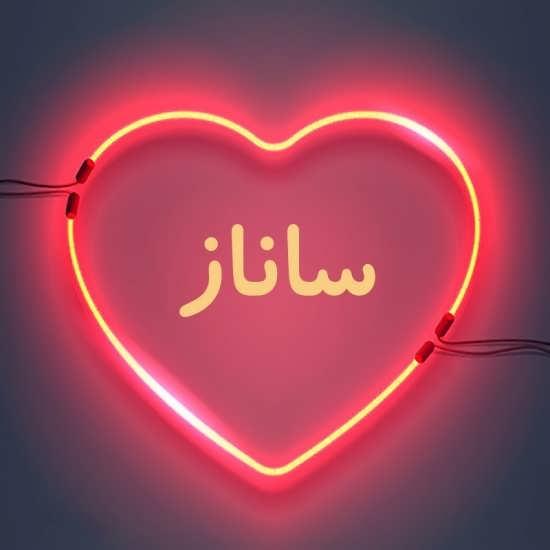 عکس پروفایل اسم ساناز با طرح قلب نئونی