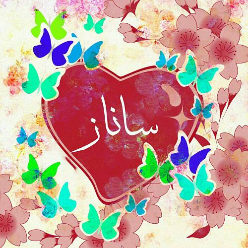 عکس پروفایل اسم ساناز با طرح قلب