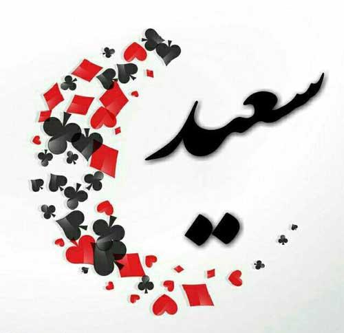 عکس پروفایل اسم سعید