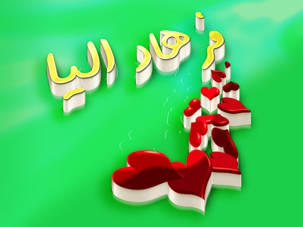 عکس پروفایل اسم فرهاد و الیا