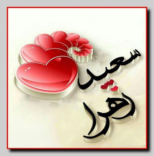 عکس پروفایل دونفره اسم سعید و زهرا