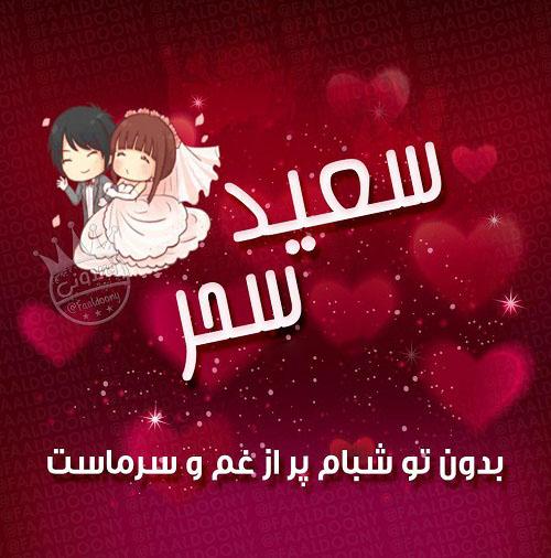 عکس پروفایل دونفره اسم سعید و سحر