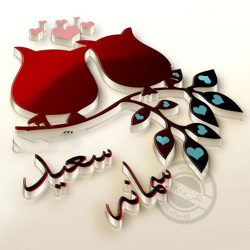 عکس پروفایل دونفره اسم سعید و سمانه