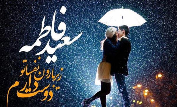 عکس پروفایل دونفره اسم سعید و فاطمه