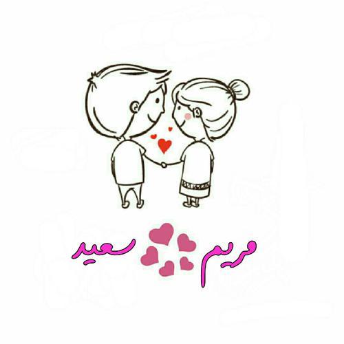 عکس پروفایل دونفره اسم سعید و مریم
