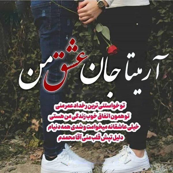 عکس پروفایل عاشقانه اسم آرمیتا