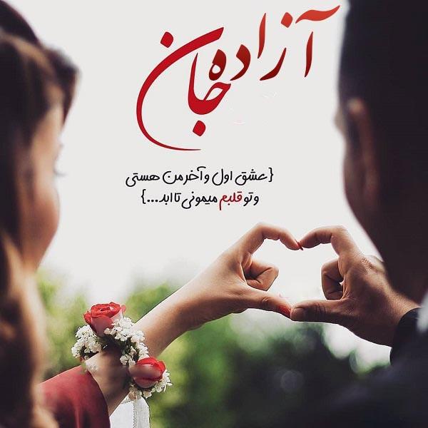 عکس پروفایل عاشقانه با اسم آزاده