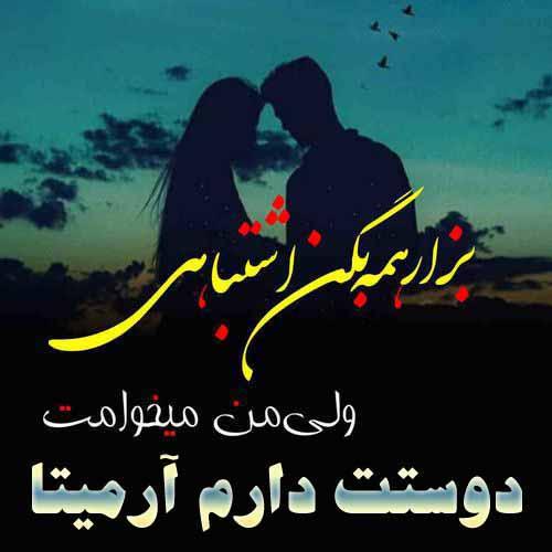 عکس پروفایل عاشقانه تلگرام آرمیتا