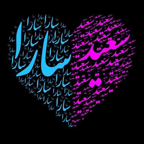 عکس پروفایل عاشقانه دونفره اسم سعید و سارا