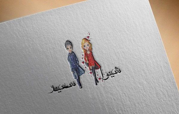 عکس پروفایل عاشقانه دونفره اسم سعید و شیوا