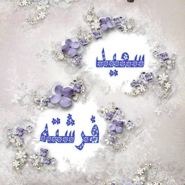 عکس پروفایل عاشقانه دونفره اسم سعید و فرشته