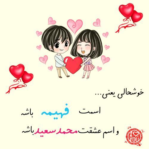 عکس پروفایل عاشقانه دونفره اسم سعید و فهیمه