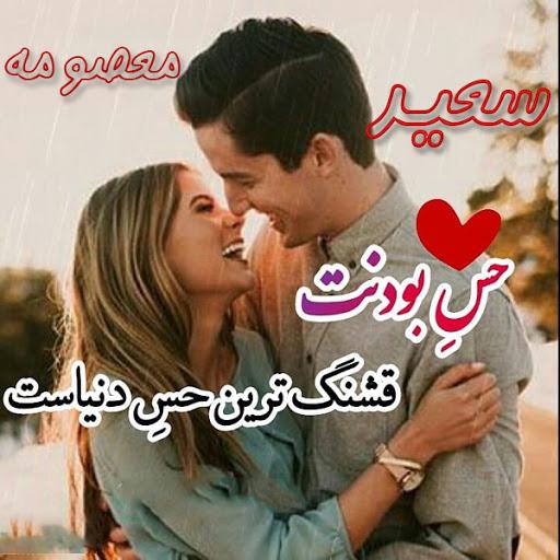عکس پروفایل عاشقانه دونفره اسم سعید و معصومه