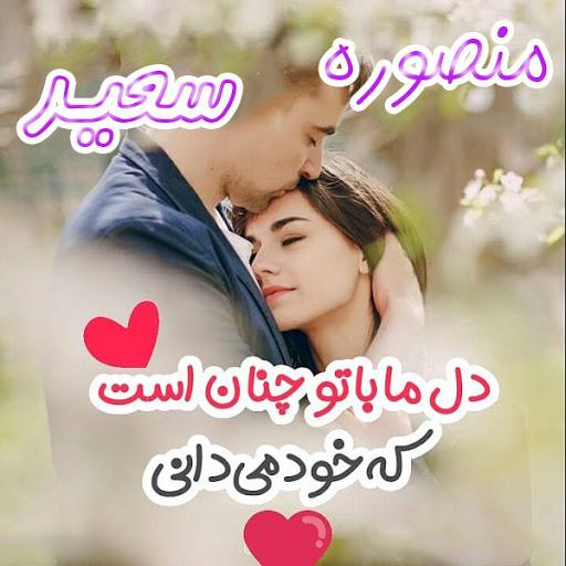 عکس پروفایل عاشقانه دونفره اسم سعید و منصوره
