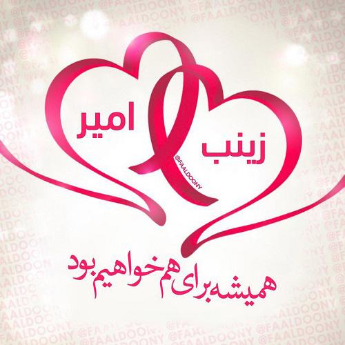 عکس پروفایل عاشقانه دونفره امیر و زینب2