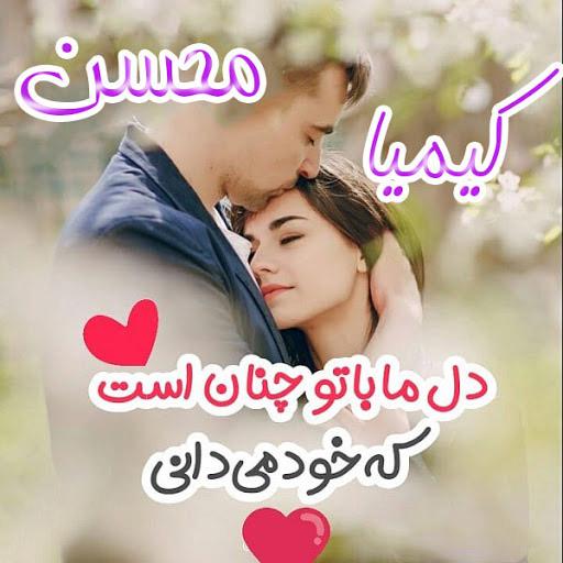عکس پروفایل کیمیا و محسن دونفره